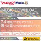 Yahoo!ミュージック ダウンロード