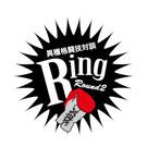 -異種格闘技対談-Ring【round2】