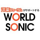 洋楽専門サイト「WORLD SONIC」