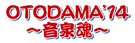 OTODAMA'14〜音泉魂〜