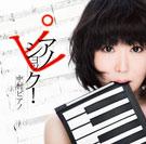 中村ピアノ