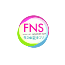 FNS歌謡祭/FNSうたの夏まつり/FNSうたの春まつり