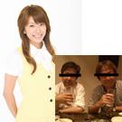里田まい with 藤岡藤巻