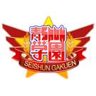 青SHUN学園