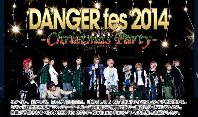 dangerfes2014