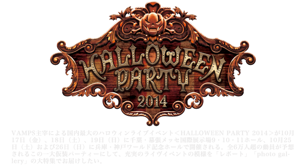 HALLOWEEN PARTY2014