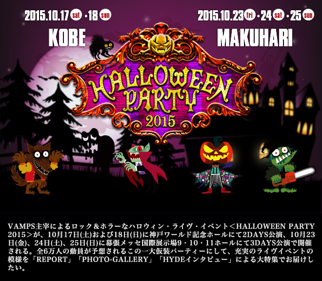 HALLOWEEN PARTY2015