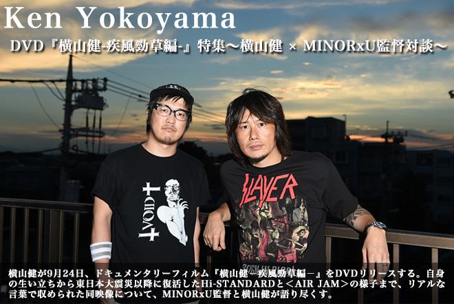 kenyokoyama
