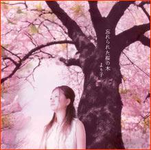 「忘れられた桜の木」