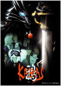 「鴉KARAS」の初回特典ステッカー