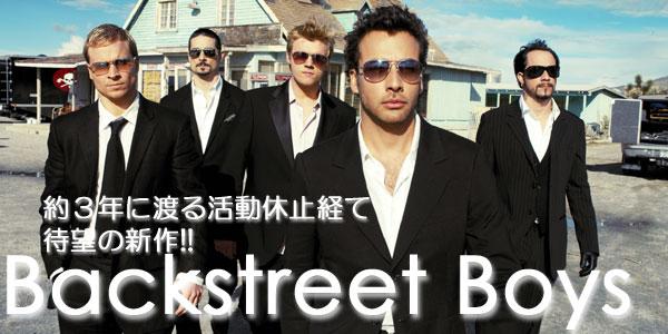 ボーイズ バック ストリート