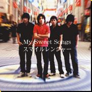 スマイルレンジャー『My Sweet Songs』