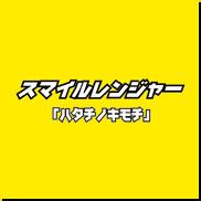 スマイルレンジャー『ハタチノキモチ』