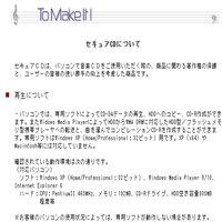 東芝EMI、「セキュアCD」を導入...