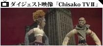 ダイジェスト映像 DVD『Chisako TVⅡ』