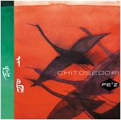 『千歳鳥~CHITOSEDORI~』詳細ページへ