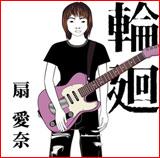 「輪廻」 VICL-35930 \1,155(tax in) 2006年1月1日発売