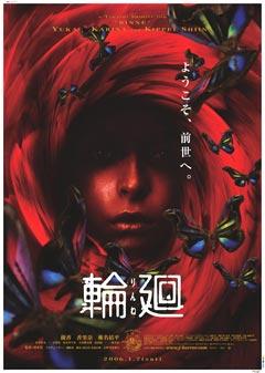 映画 『輪廻』ポスター
