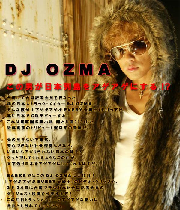 DJ OZMAの画像 p1_35