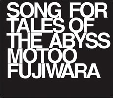 『SONG FOR TALES OF THE ABYSS』 2006年3月22日発売