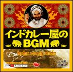 『インドカレー屋のBGM』 発売中!