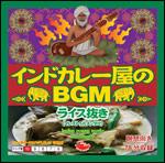『インドカレー屋のBGM ライス抜き』 発売中!