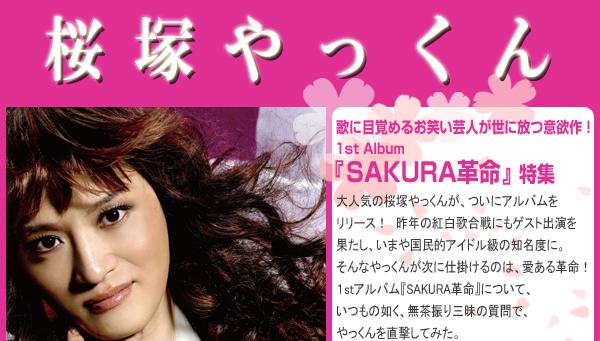 桜塚やっくんの画像 p1_28