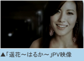 ●「遥花~はるか~」PV映像
