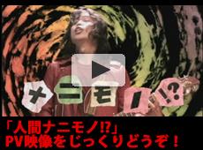 「人間ナニモノ!?」PV映像をじっくりどうぞ!