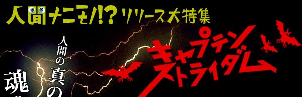 キャプテンストライダム 「人間ナニモノ!?」リリース大特集