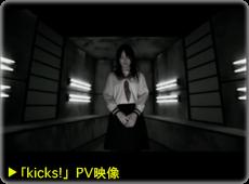 「kicks!」PV映像