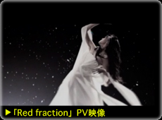 「Red fraction」PV映像