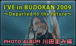 I'VE in BUDOKAN 2009~Departed to the future~ フォトアルバム【川田まみ編】