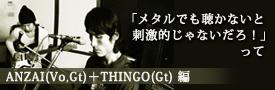 INTERVIEW ANZAI(Vo,Gt)+THINGO(Gt) 編
