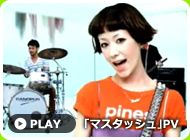 「マスタッシュ」PV