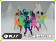「BANZAI」PV