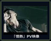「情熱」PV映像