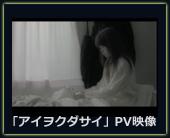 「アイヲクダサイ」PV映像