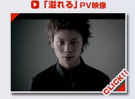 「溢れる」PV映像