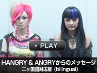 HANGRY & ANGRYからのステキなメッセージ映像