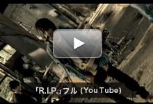 「R.I.P.」フル