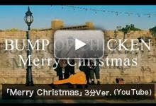 「Merry Christmas」3分Ver.