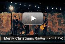 「Merry Christmas」5分Ver.
