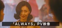 「ALWAYS」PV映像