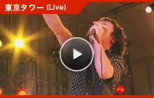 東京タワー(LIVE)PV映像