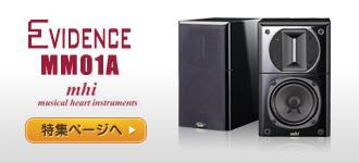 スピーカー「Evidence MM01A mhi(musical heart instruments)