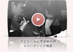 「さよなら feat.菅原紗由理」レコーディング風景