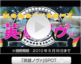 「英雄ノヴァ」SPOT (視聴期間:2010年5月19日まで)