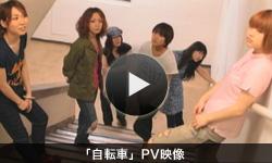 「自転車」PV映像