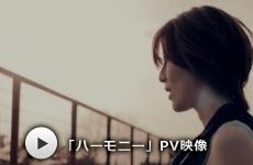 「ハーモニー」PV映像